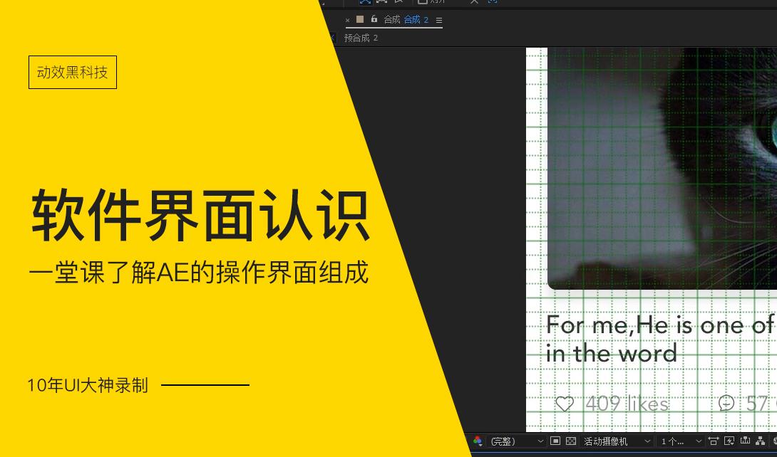 UI动效入门到精通/UI动效升级版视频教程