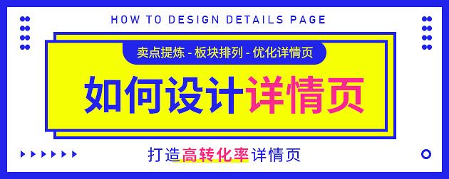 详情页设计