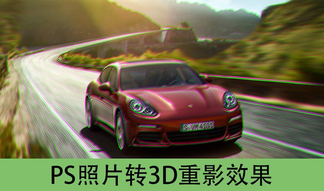 PS照片转3d重影效果视频教程