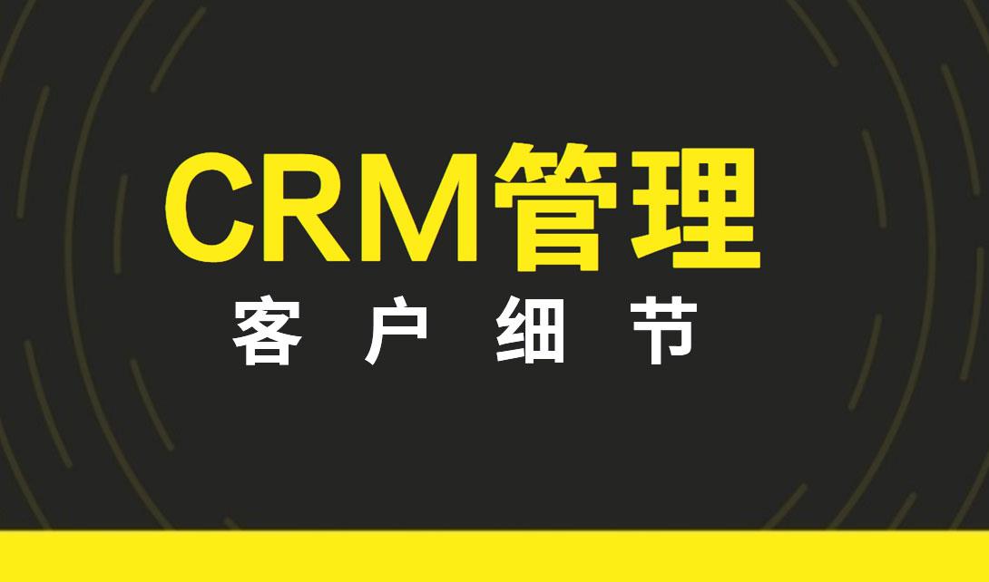 CRM管理--客户细分视频教程