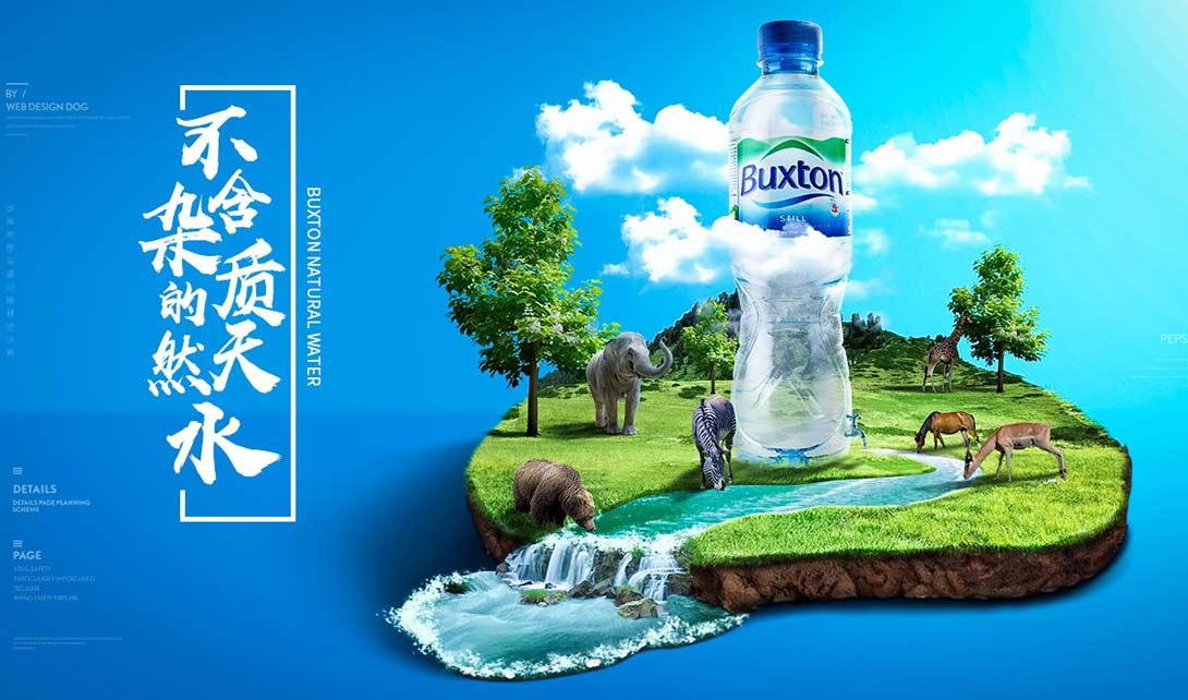 PS纯净水创意合成海报制作视频教程