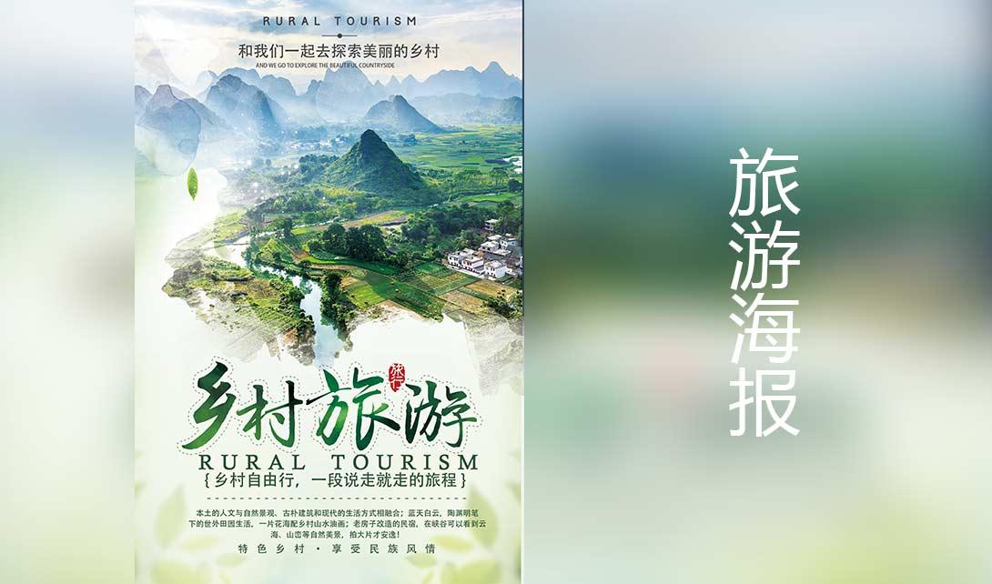 PS乡村旅游宣传海报制作视频教程