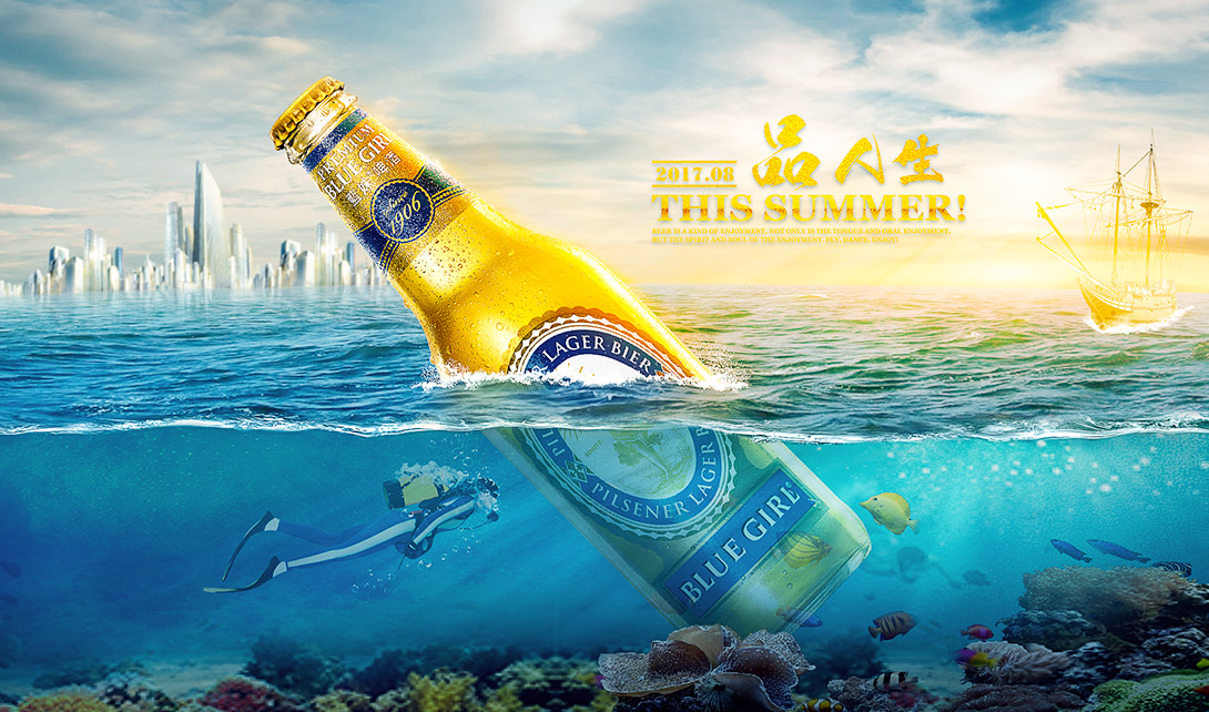 PS啤酒场景合成海报制作视频教程