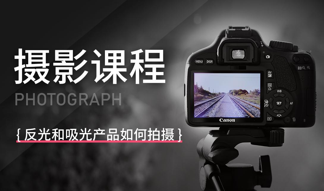 商业摄影之电商产品拍摄视频教程