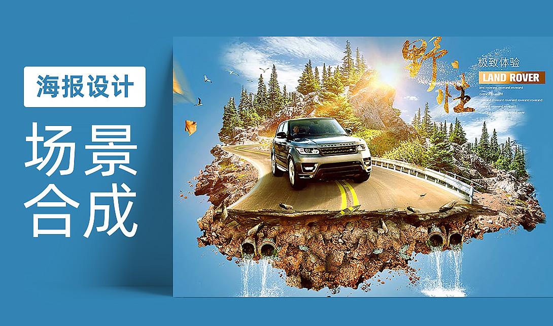 海报设计·PS汽车合成海报视频教程