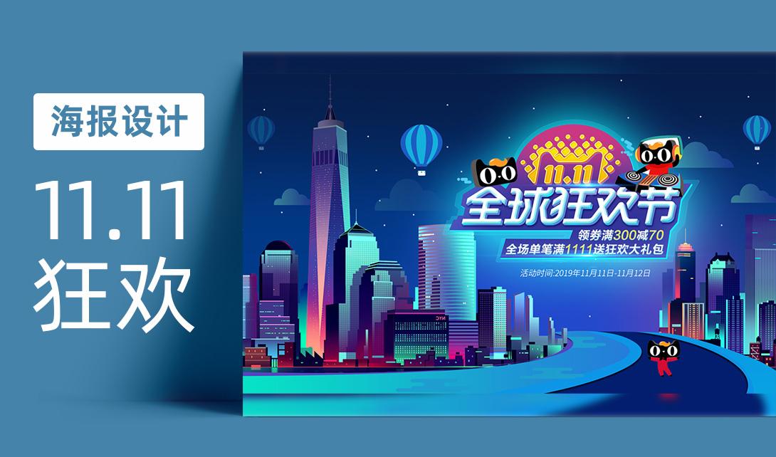 PS炫丽城市双十一狂欢海报视频教程