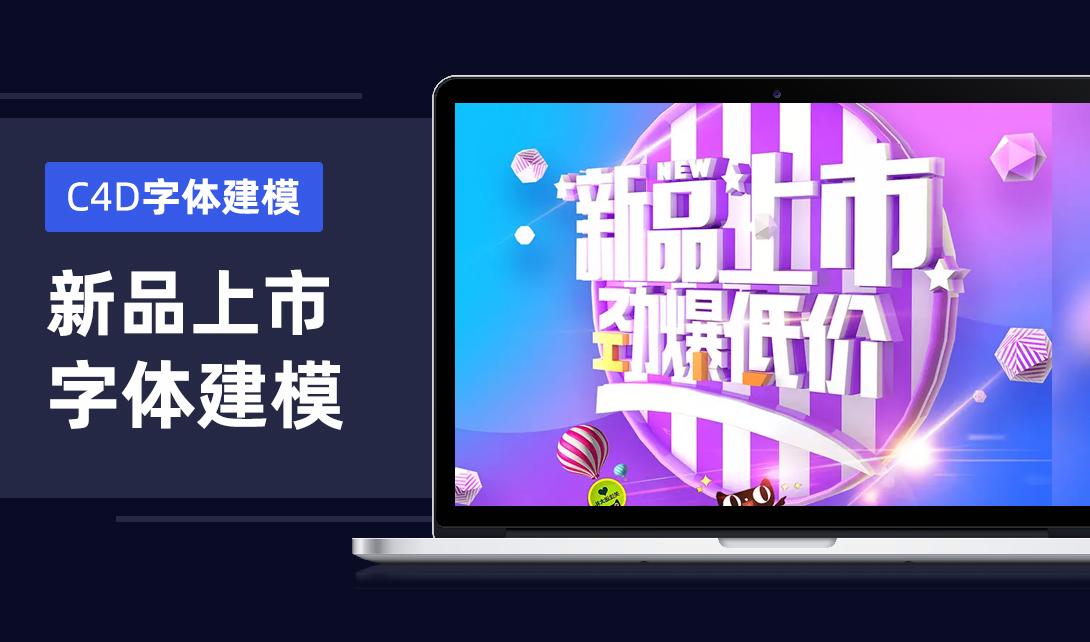 C4D新品上市促销海报制作视频教程
