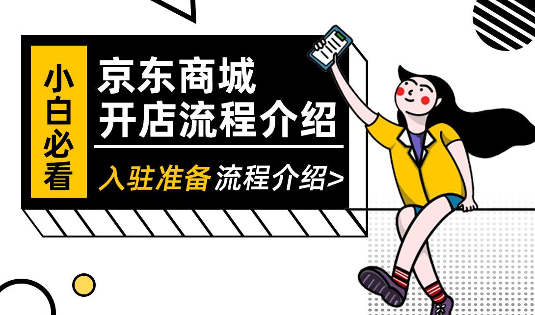 小白必看京东商城开店流程介绍视频教程
