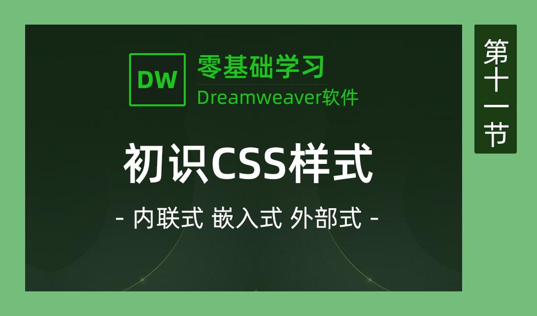 DW2017-初始CSS样式视频教程