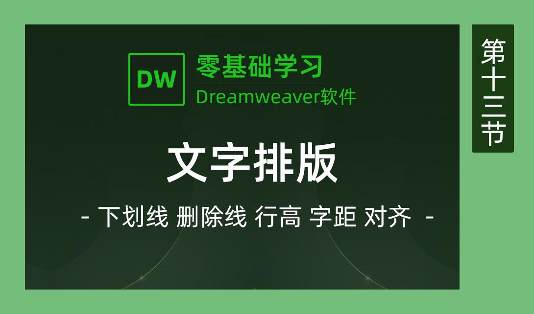 DW2017-文字排版视频教程