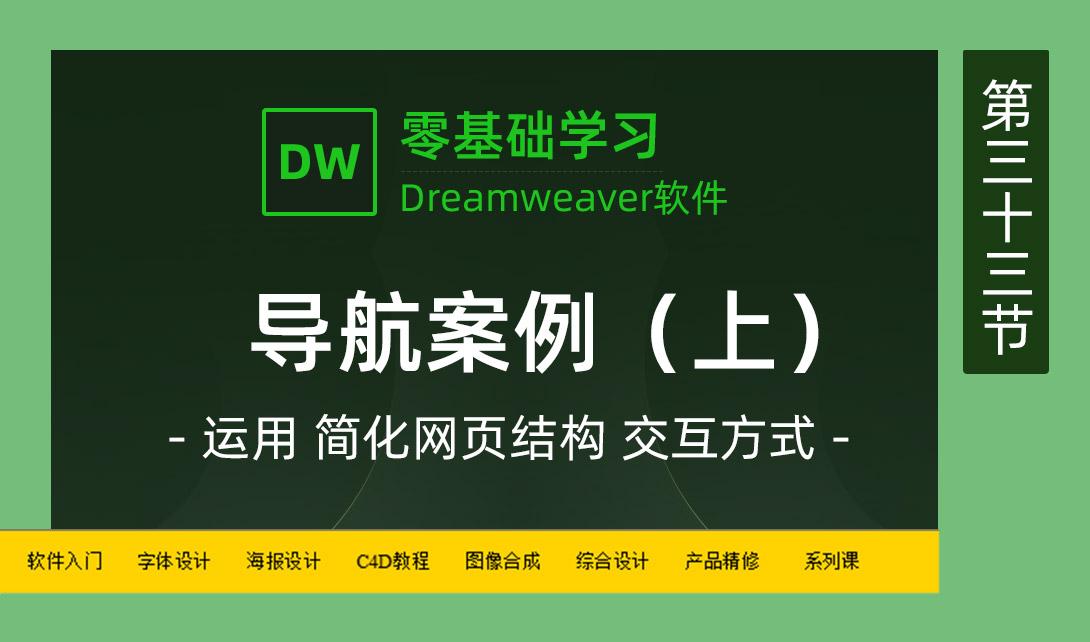 DW2017-导航案例(上)视频教程