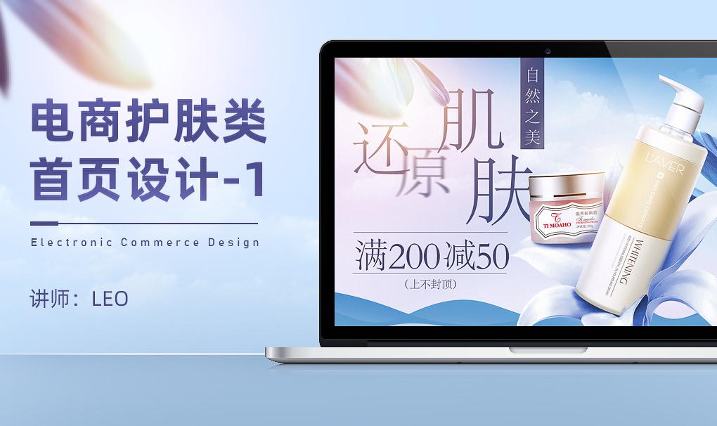 PS电商首页设计视频教程