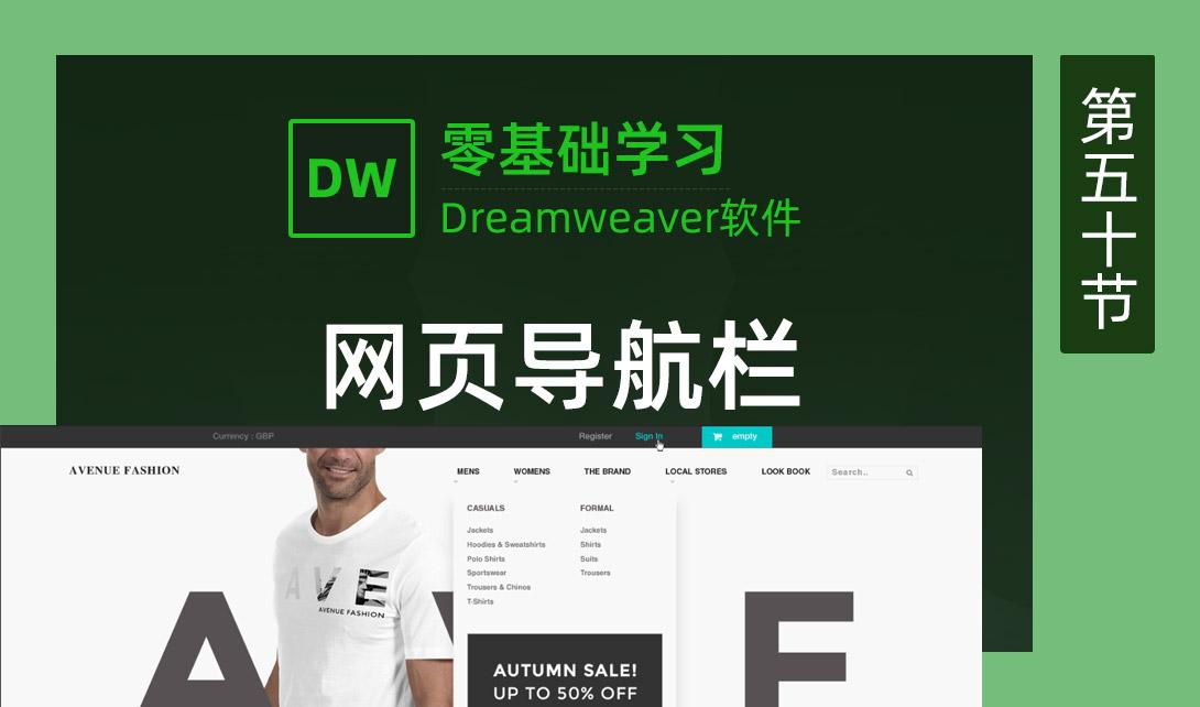 DW2017-电商案例网页导航栏视频教程