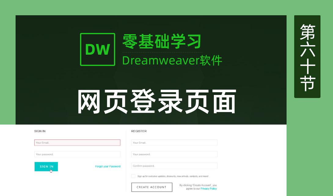 DW2017-电商案例网页登录页面视频教程