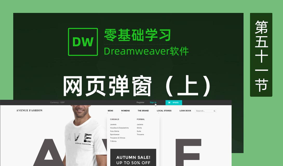 DW2017-电商案例网页弹窗(上)视频教程