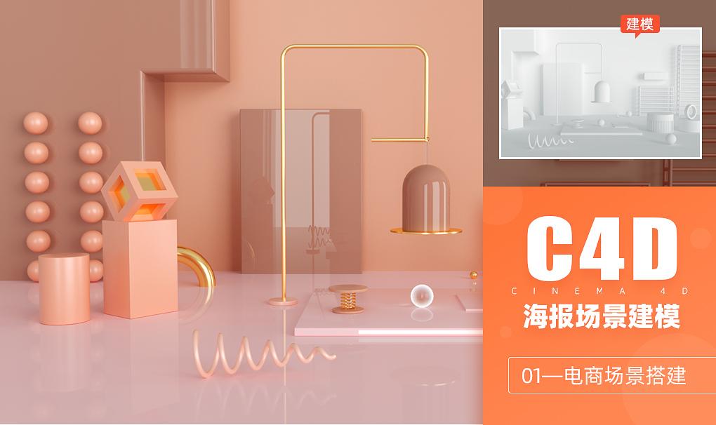 C4D海报场景建模第一节:电商场景建模视频教程