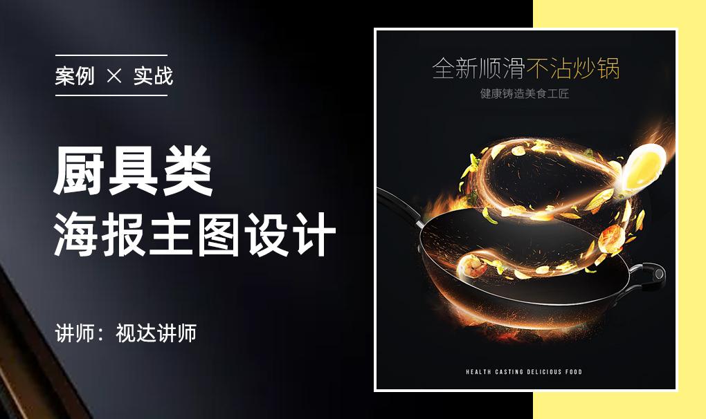 PS不粘锅火焰特效厨具类通用海报设计视频教程