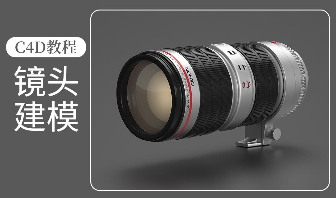 C4D单反镜头建模及渲染视频教程
