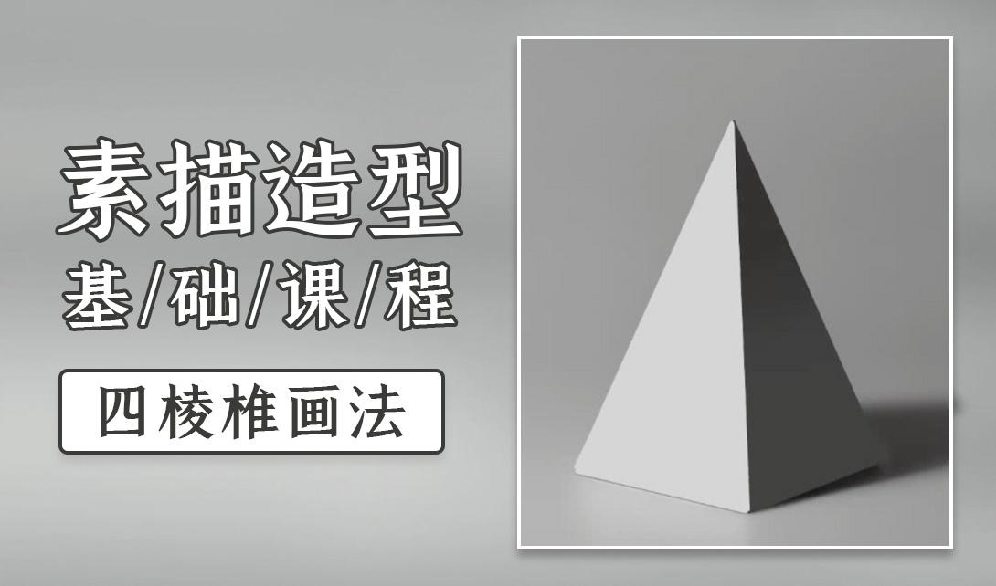 素描造型基础课程-四棱椎画法视频教程